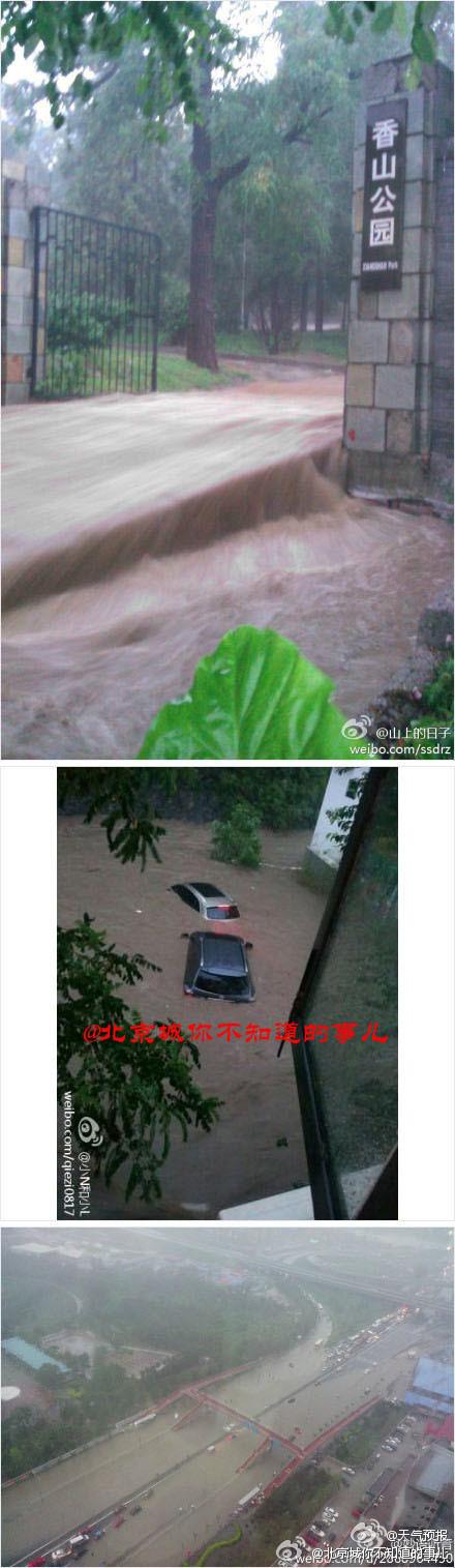 北京最强暴雨 北京最强暴雨 照片