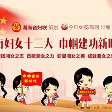 湖南妇女十三大,五年心声一句话丨肖跃莲