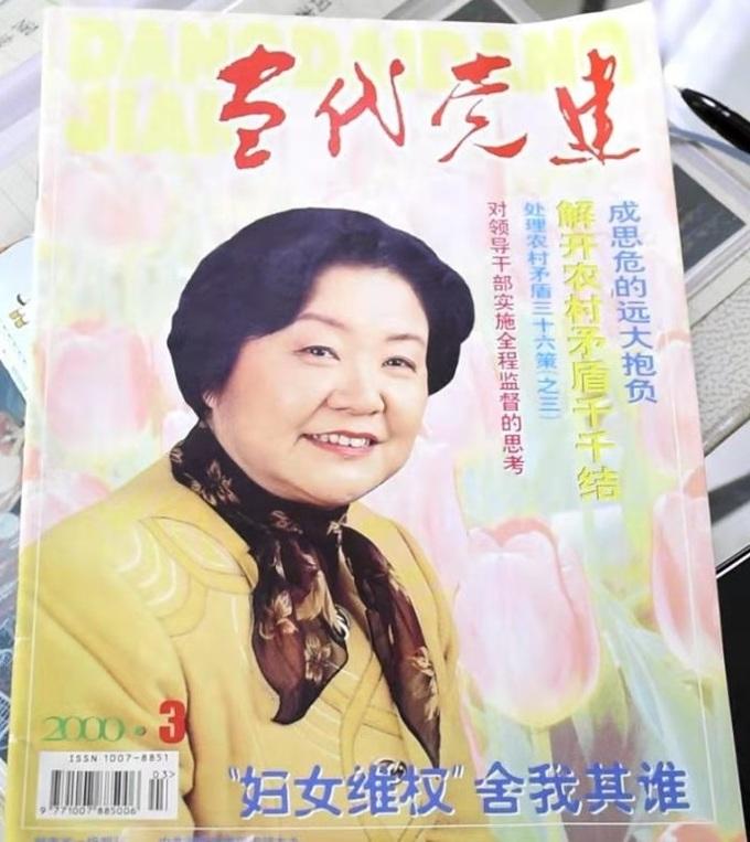 2000年初,省委组织部主办的杂志《当代党建》以姚五零为封面.jpg