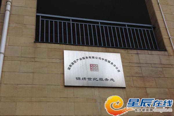 锦绣世纪物业 劳动合同