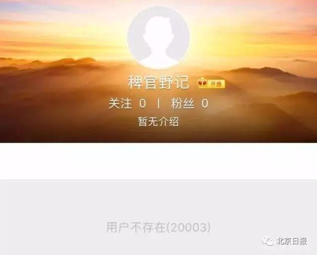 """侮辱革命先烈,800万粉丝""""历史大V""""被封号"""