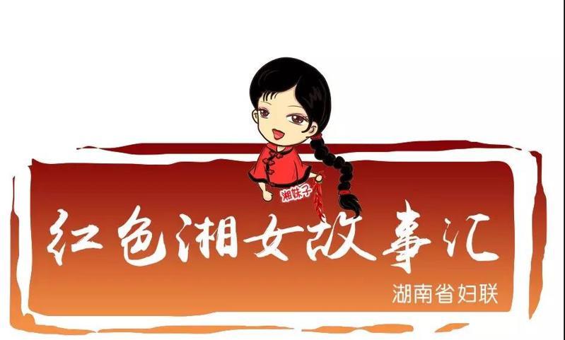 巾帼初心耀三湘 红色湘女故事汇 缪伯英
