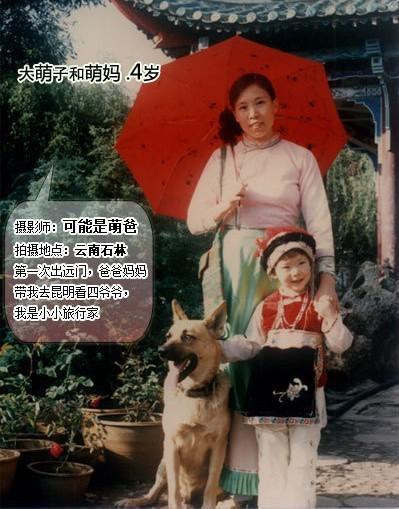 大萌子30年照片_大萌子和妈妈30年合影 这回一家人齐了(组图)