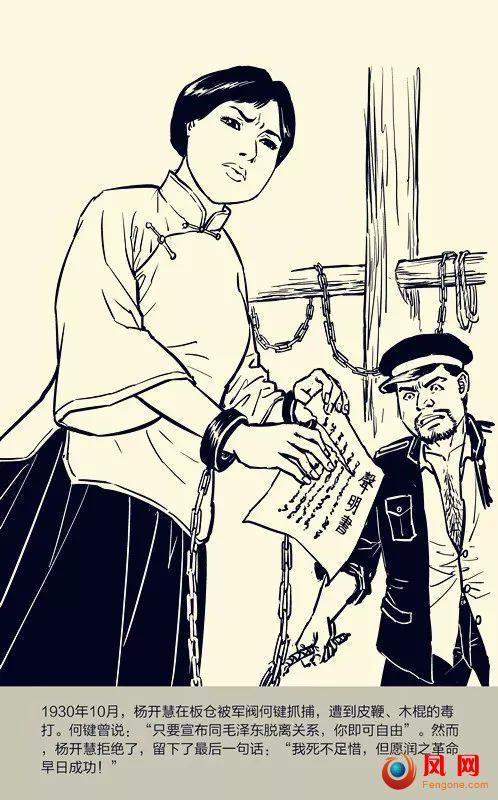 巾帼初心耀三湘 红色湘女故事汇 杨开慧