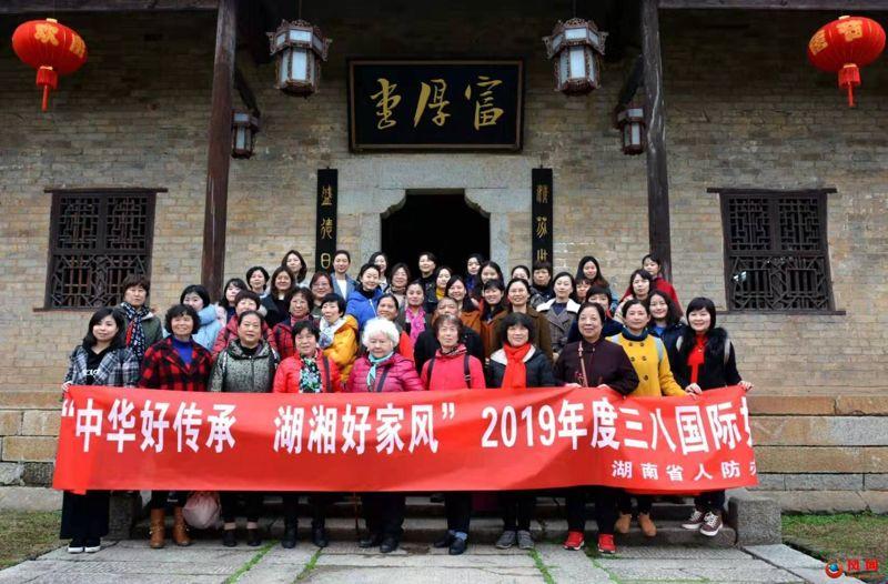 """""""三八""""国际妇女节 湖南省人防办机关 双峰"""
