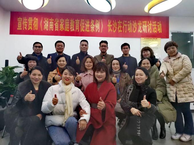 长沙市妇联召开学习贯彻《湖南省家庭教育促进条例》沙龙活动.jpg