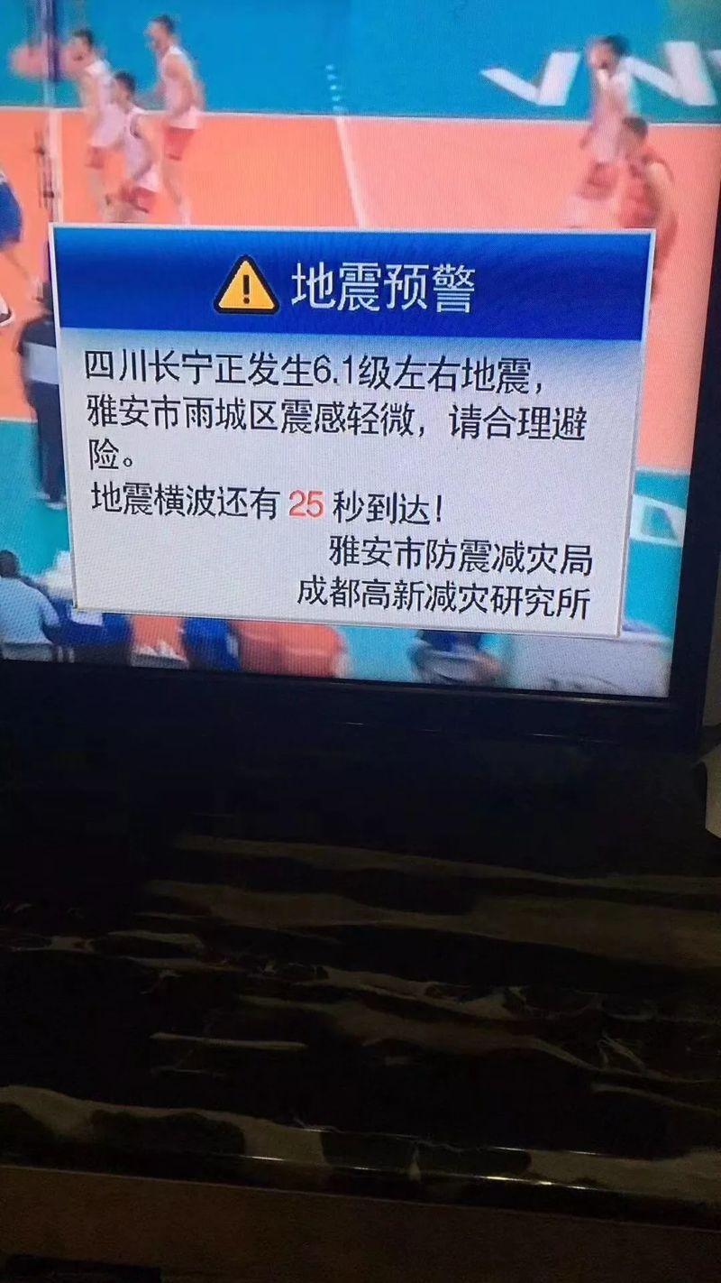 四川 四川宜宾 地震 四川宜宾地震