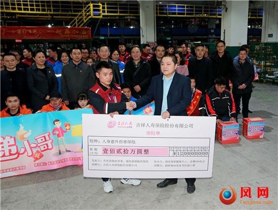 湖南省2019年春节慰问快递从业青年活动 快递小哥 新年 春节