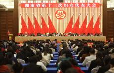 湖南省第十三次妇女代表大会胜利闭幕:不负芳华,砥砺前行