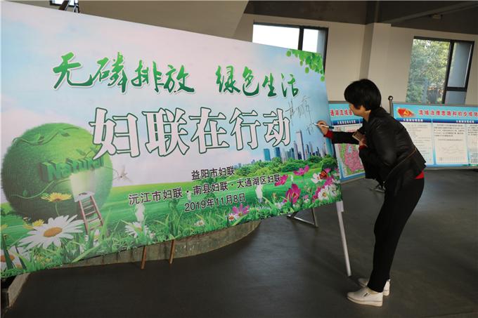 11月8日,大通湖流域妇联系统禁磷工作会议召开。大家依次签字,表达对活动的支持。.jpg