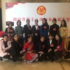 湖南妇女十三大,她们最青春!14个市州最年轻代表都有谁?
