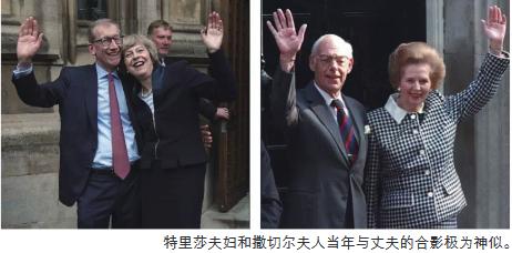 英国女首相 特蕾莎·梅 铁娘子 撒切尔夫人