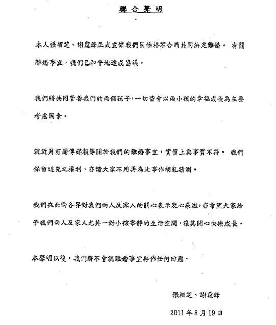 张柏芝谢霆锋 确认离婚 情史