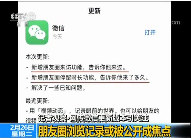 微信 微信更新 朋友圈 访客记录