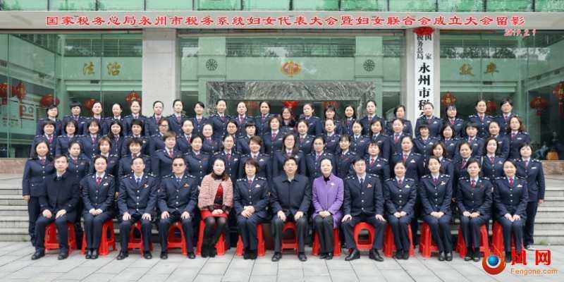 国家税务总局永州市税务系统妇女联合会
