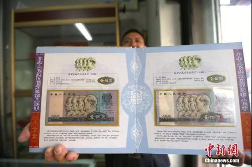 纪念钞 50元纸币 人民币 现金 移动支付