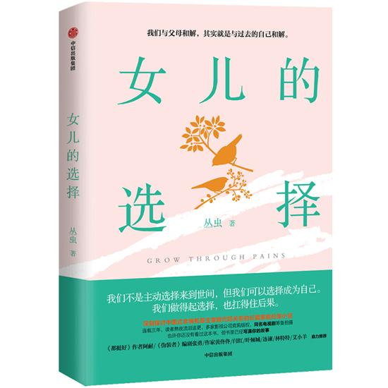 原生家庭 女儿的选择 丛虫 悦读 凤网悦读