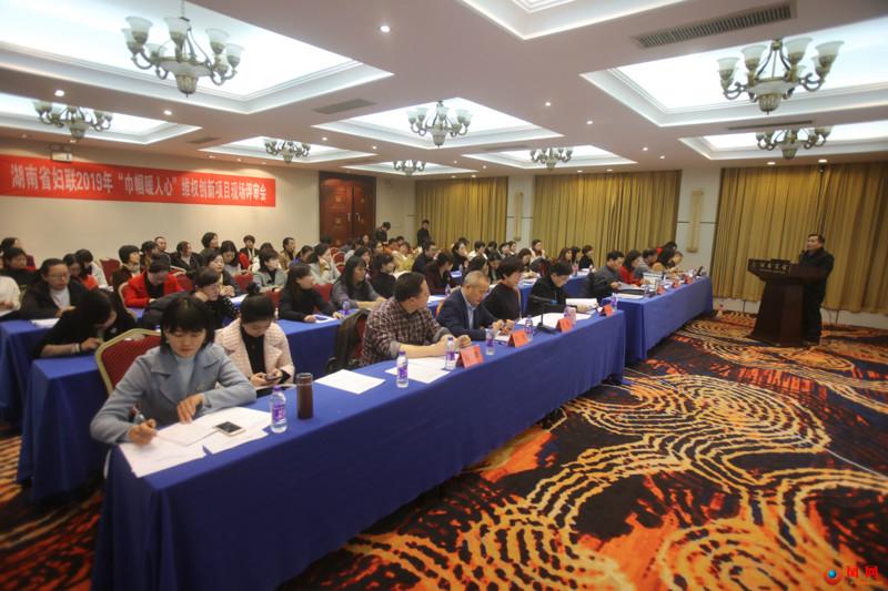 维权  创新  评审会  湖南省  妇联