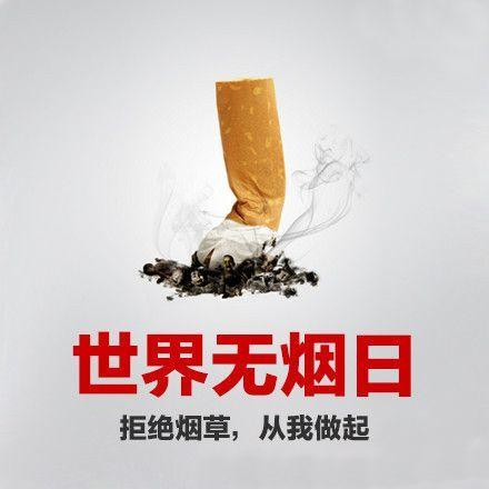 世界无烟日 烟草 心脏病 湖南省疾控中心