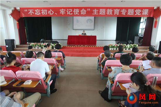 湖南省妇联 主题教育专题党课 不忘初心牢记使命