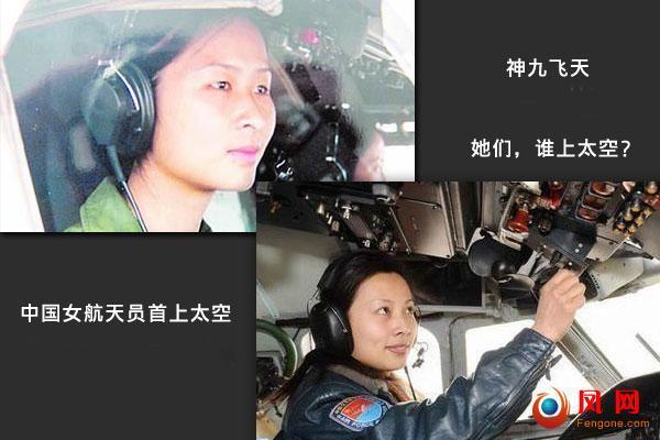 神九航天员是谁_谁是首位女航天员 中国备选女航天员刘洋王亚平资料照片
