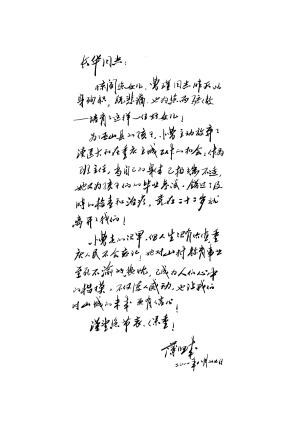 最美 乡村 女教师 慰问 亲笔信