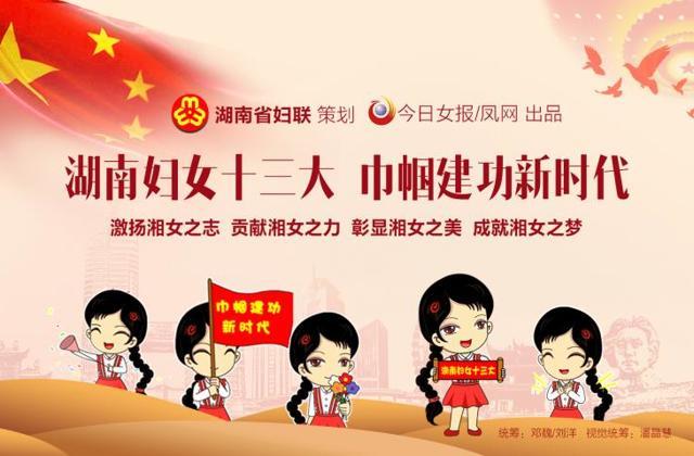 湖南妇女十三大 巾帼建功新时代
