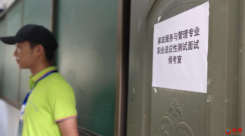 学家政、圆大学梦!湖南省高职院校首次面向社会人员开设家政专业