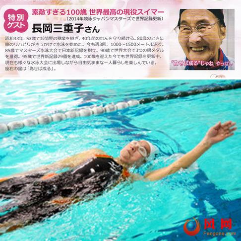 长冈三重子 百岁老人