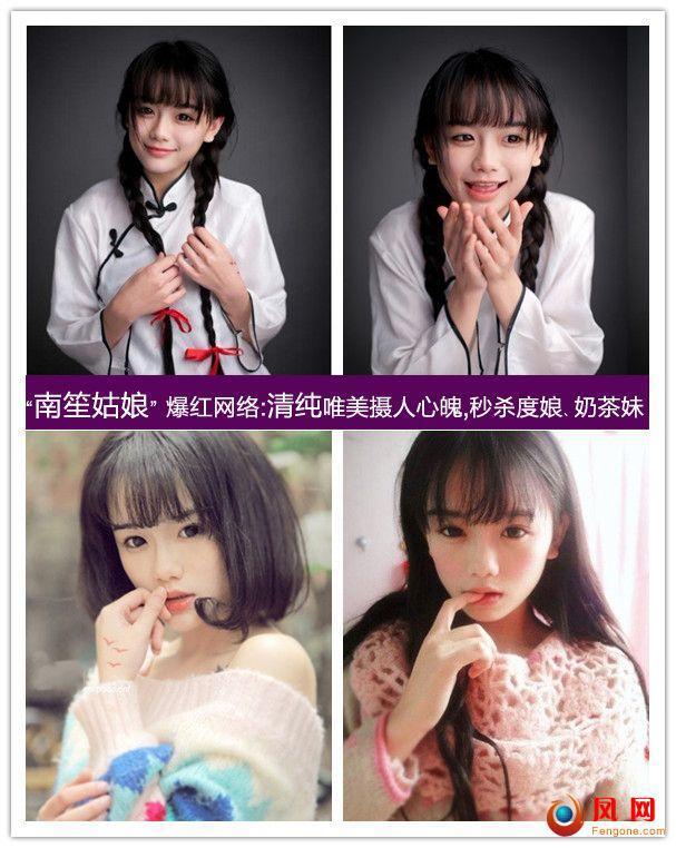 南笙姑娘 资料 南笙姑娘微博 南笙姑娘素颜 清纯 度娘