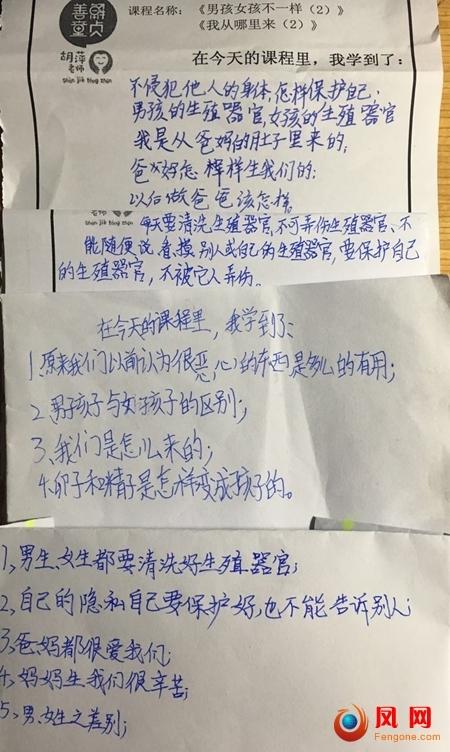 杨陶如 儿童性教育 儿童性教育讲座