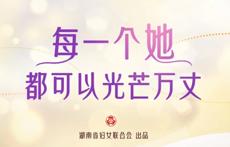 湖南妇女十三大 创意公益视频丨每一个她,都可以光芒万丈