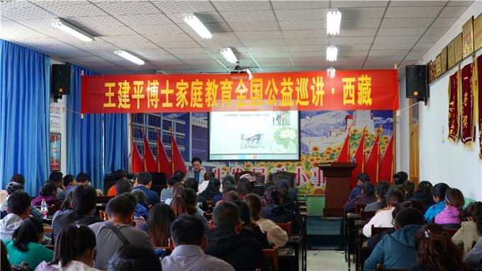 2019年9月,王建平到西藏自治区山南市开展家庭教育公益巡讲。.jpg
