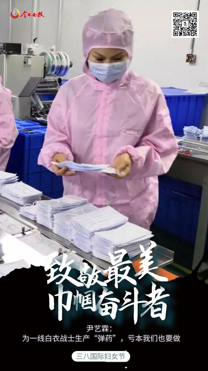 """尹艺霖:为一线白衣战士生产""""弹药"""",亏本我们也要做.jpg"""