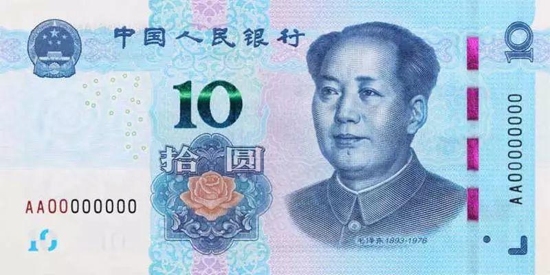 第五套人民币 人民币